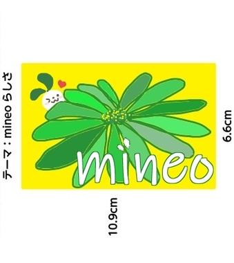 mineo1.jpg