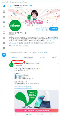 mineoリツイートPNG.png