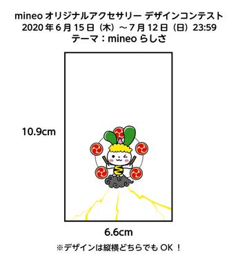 マイネオデザコン.jpg