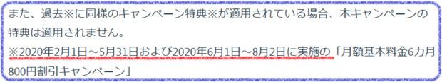 Screenshot_2020-09-12_mineoがデータ使い放題で月額980円(税抜)から!コミコミでおトクなキャンペーンを開始しました!_スタッフブログ_マイネ王(1)_-_コピー.png