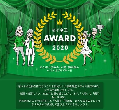 マイネ王AWARD_2020.jpg