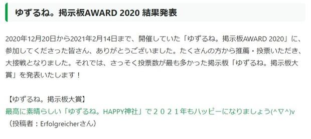 ゆずるね。掲示板AWARD_2020_結果発表.jpg
