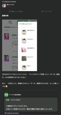 スクリーンショット_2021-07-20_16.40.59.png