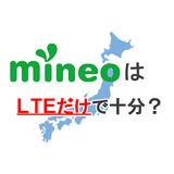 LTE03.jpg