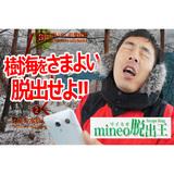jukai_megwin_(2).jpg