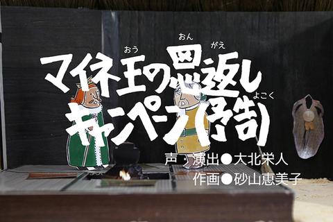 ongaeshi2.jpg