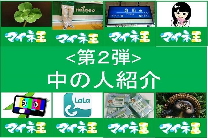 【サムネイル】サンプル 中の人紹介(第2弾)final.jpg