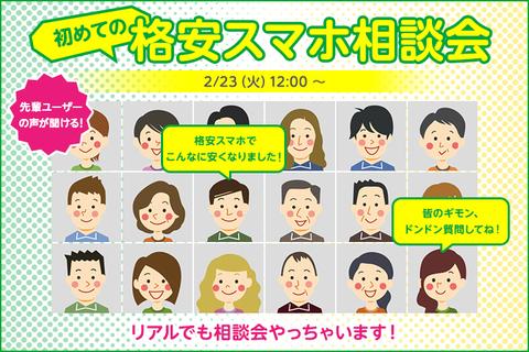 格安スマホ相談会サムネイル画像_720x480.jpg