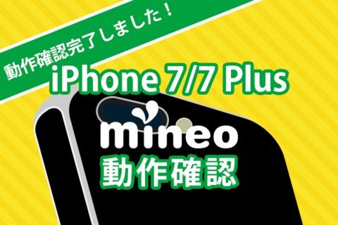 iphone7完了.png
