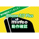 iphone7完了.png