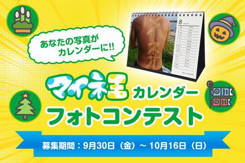 calendar_top0929.jpg