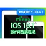 ios101_kensyo3.png