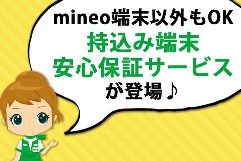 mineo端末以外でも保証します!持込み端末安心保証サービス登場!