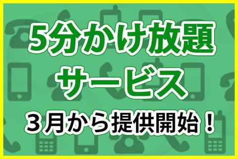 mineoでも「5分かけ放題サービス」を3月から提供開始!