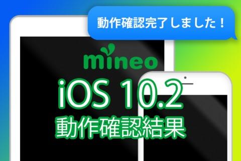 【動作確認完了】iOS 10.2のmineo動作確認結果