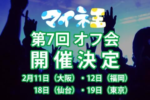 「マイネ王」 第7回オフ会(2月)の参加者を大募集!!