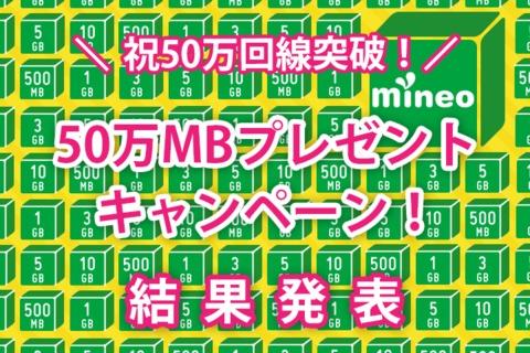 【祝・50万回線突破!】50万MBプレゼントキャンペーン結果発表