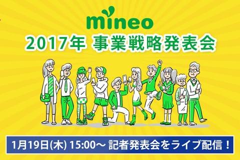 【予告】mineoの2017年事業戦略の発表会。ライブ動画配信も!