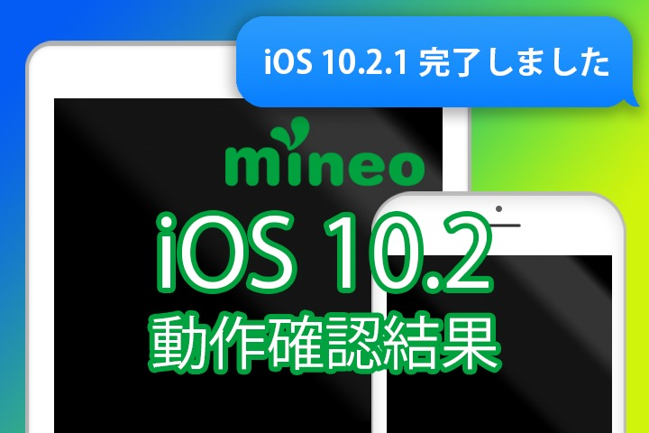 ios1021完了.png