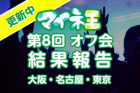 第8回マイネ王オフ会(5月)結果報告!【大阪会場更新済】