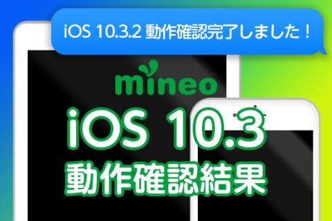 【iPadも完了しました】iOS 10.3.2のmineo動作確認結果
