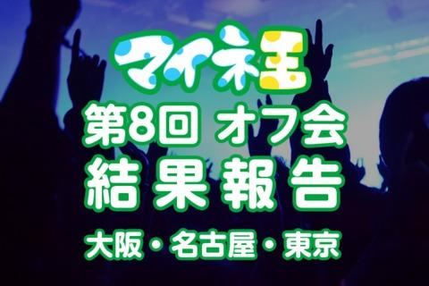 オフ会サムネ2.png