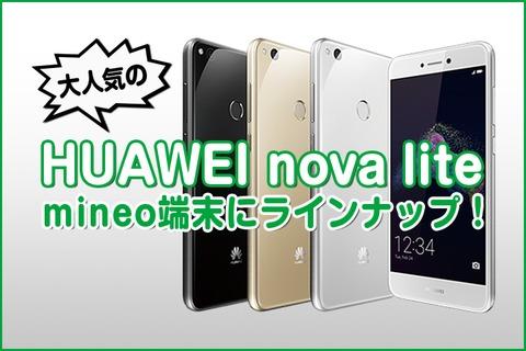 HUAWEI nova lite mineo端末にラインナップ!