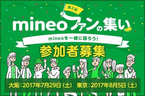 「第2回 mineoファンの集い」開催詳細決定!募集スタート!