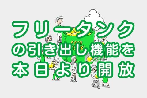 【九州北部大雨被災者支援】フリータンク引き出し機能の開放と被害地域のユーザーにパケット付与
