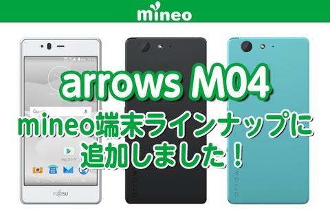 arrows M04をmineo端末ラインナップに追加しました!