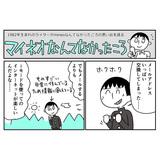 manga1_opg3.jpg