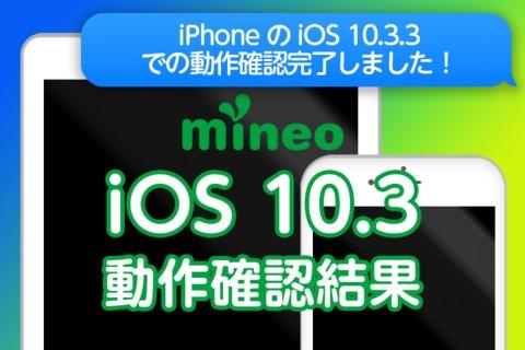 【iPhone完了しました】iOS 10.3.3のmineo動作確認結果