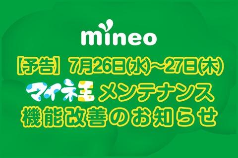 【予告】7月26日(水)~27日(木)のマイネ王メンテナンスと機能改善のお知らせ