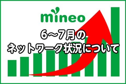 6~7月のmineoネットワーク状況について