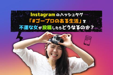 Instagramのハッシュタグ「#ゴープロのある生活」を、不運な女が投稿したらどうなるのか?
