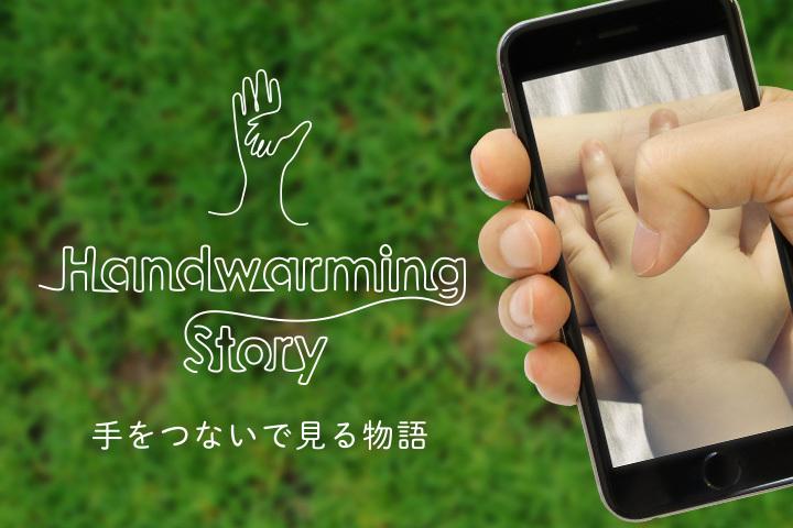handwarming.jpg