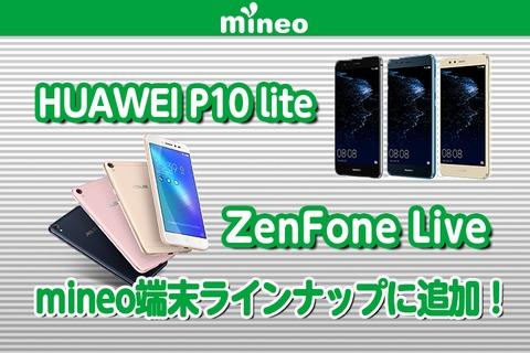 HUAWEI P10 liteとZenFone Liveをmineo端末ラインナップに追加しました
