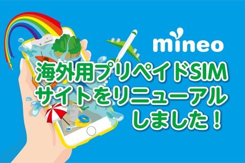 mineoの海外用プリペイドSIMのサイトをリニューアルしました!