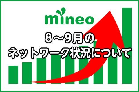 8月~9月のmineoネットワーク状況について