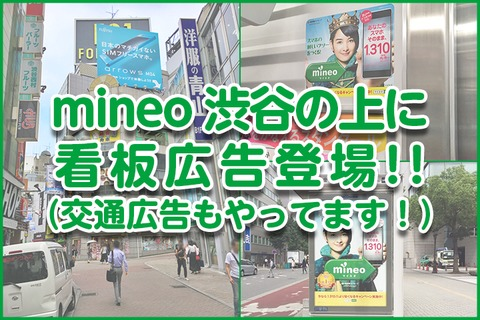 mineo 渋谷の上に看板広告登場!!(交通広告もやってます!)