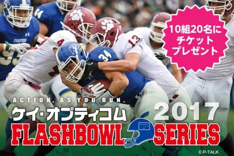 関西学生アメリカンフットボールリーグ FLASH BOWL SERIESのチケットを10組20名さまにプレゼント!