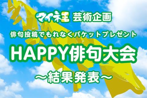 『HAPPY俳句大会』結果発表