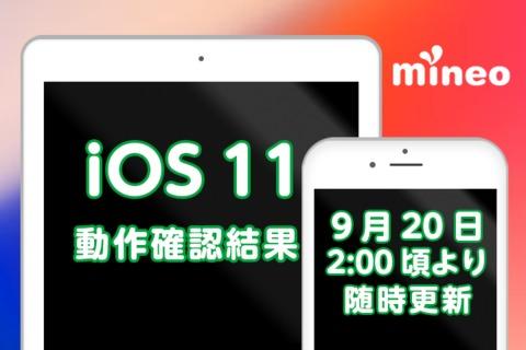 【更新完了】iOS 11.0.2/iOS 11.0.3のmineoでの動作確認