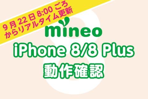【リアルタイム更新します】iPhone 8/8 Plusのmineo動作確認結果!