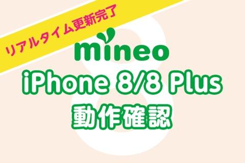 【更新完了】iPhone 8/8 Plusのmineo動作確認結果!