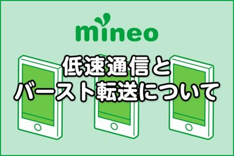 mineoの低速通信とバースト転送について
