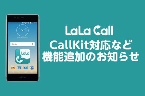 LaLa CallのCallKit対応など機能追加のお知らせ