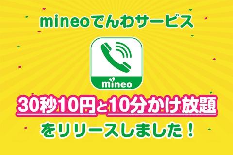mineoでんわサービス(30秒10円と10分かけ放題)をリリースしました!
