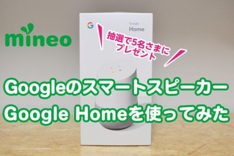 【プレゼントあり】GoogleのスマートスピーカーGoogle Homeを使ってみた