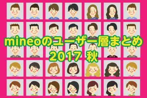 mineoのユーザー層まとめ 2017秋